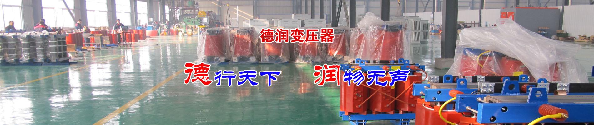 吕梁干式变压器厂